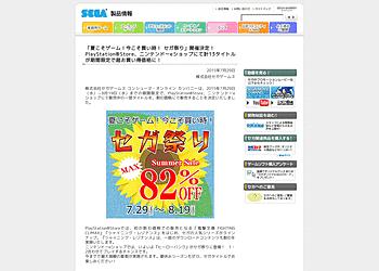 【セガ】PlayStation?Store、ニンテンドーeショップにて計13タイトルが超お買い得価格に!
