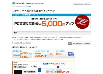 【パナソニック ストア】レッツノート買い替え応援キャンペーン PC買取り金額 最大5,000円アップ