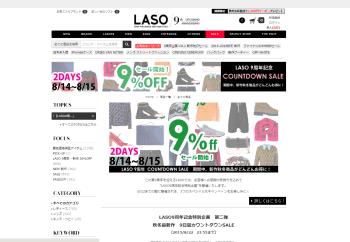 【LASO】秋冬最新作が36%OFF!人気ブランドの商品などがお得!