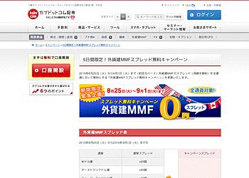 【カブドットコム】外貨建MMFのスプレッド(為替手数料)が期間限定で無料です!