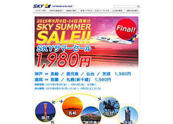 【スカイマーク】2015年9月9日~14日搭乗分 SKYサマーセール Final!!