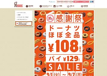 【ミスタードーナツ】感謝祭 ドーナツほぼ全品¥108(税込)・パイ¥129(税込) SALE