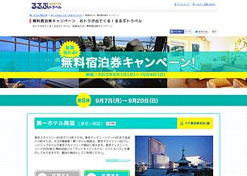 【るるぶトラベル】無料宿泊券キャンペーン!るるぶトラベル会員&メルマガ受信で応募OKのお得なキャンペーン!