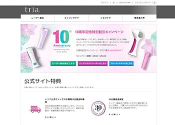 【トリア】10周年記念特別割引!レーザー脱毛器などの対象製品が最大1万円オフ!