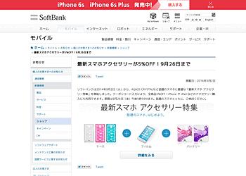【ソフトバンク】最新スマホアクセサリーが5%OFF!