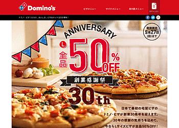 【ドミノ・ピザ】創業30周年記念感謝祭!Lサイズピザ全品50%OFF!
