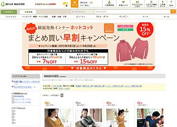 【ベルメゾンネット】綿混発熱インナー「ホットコット」まとめ買い早割キャンペーン実施中!MAX15%OFF!