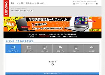 【レノボ】☆3万円代から☆ノートPC半期決算セールファイナル