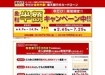 【楽天銀行】カードローンに新規ご入会の方は、適用期間中の金利が半額!