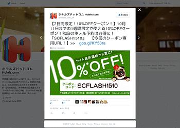 【ホテルズドットコム】10月11日までの1週間限定で使える10%OFFクーポンを配布中!