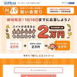 【ジョブセンス】秋のバイト探しを応援♪祝い金祭り!バイトが決まった全員へ秋の特別祝い金2万円がかならずもらえる!