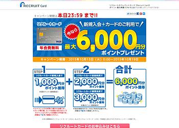 【リクルートカード】「新規入会+カードのご利用」で、最大6,000円分のポイントをプレゼント!