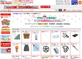 【モノタロウ】キャンペーンコードのご入力で、工具等が特価になります!