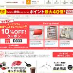 【ベルメゾンネット】インテリア&雑貨ベストセレクションの10%OFFクーポンを配布中。