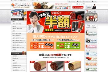 【ハンコヤドットコム】期間中店舗価格の半額で買えるキャンペーンを実施中!