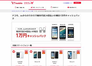 【Y!mobile】ドコモ、auからのりかえで端末代金24回払いの場合1万円キャッシュバック!