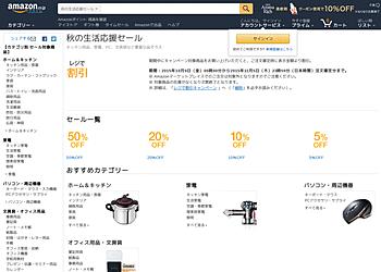 【amazon】秋の生活応援セール キッチン用品、家電、PC、文房具など最大50%OFF