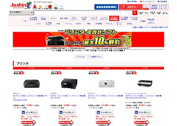 【Joshin web】対象のプリンタ・年賀状ソフト最大10%割引!
