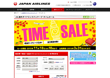 【JAL】海外ダイナミックパッケージ タイムセール 出発期間2016年3月31日まで