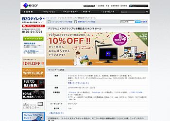 【EIZOダイレクト】デジタルカメラグランプリ受賞記念10%OFFセール!FlexScanやColorEdge、FORIS FS2434-Rを10%割引で販売中!