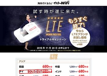 【イモトのWiFi】LTEをお試し価格でレンタルしよう!さらに今ならバッテリーオプションが半額に!