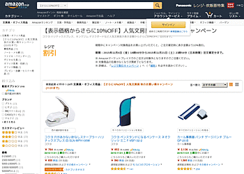 【Amazon.co.jp】人気文房具 秋のお買い得キャンペーン!表示価格より10%OFF!