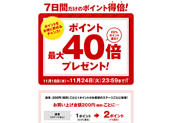 【ベルメゾン】200円購入ごとに貰えるポイントが最大40倍!