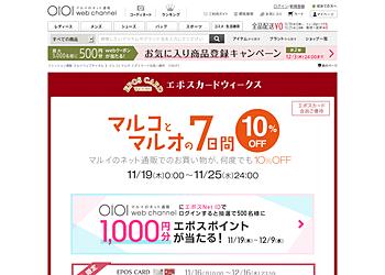 【マルイウェブチャネル】マルコとマルオの7日間!期間中のお買い物が10%OFF&期間中は全品配送0円!