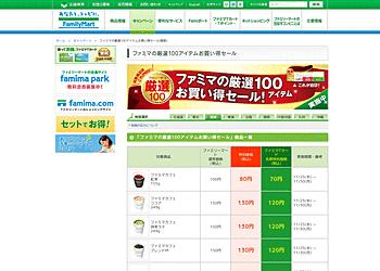 【FamilyMart】ファミマの厳選100アイテムお買い得セール