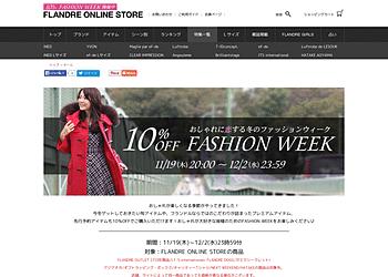 【FLANDRE ONLINE STORE】冬のファッションウィークとしてプレミアムアイテムを10%OFFにて販売。