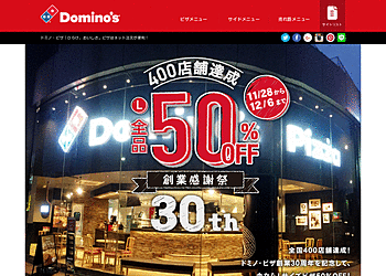 【ドミノピザ】Lサイズピザ全品50%OFF!400店舗達成創業感謝祭30th!