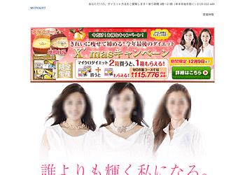 【MICRODIET】マイクロダイエット2箱を購入するともう1箱もらえるなどのキャンペーンを実施中