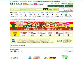 【たのめーる】オフィス用品の通販サイト たのめーる年末セール!