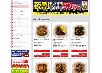 【サークルKサンクス】16時から24時限定 チルド弁当全品 店頭通常価格よりレジにて50円引き