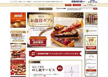 【シュゼット】アンリ・シャンパンティエ2015お歳暮ギフト 期間中対象商品送料無料!