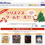 【ブックオフオンライン】 クリスマスゲームセール 人気タイトル100作品を大幅プライスダウン
