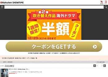 【楽天SHOWTIME】吹き替え作品第2弾!厳選5作品 半額クーポン発行中