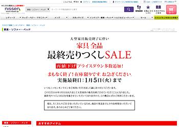 【ニッセン】大型家具販売終了に伴い最終売り尽くしセールを実施中