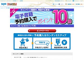 【honto】電子書籍を予約購入するとポイントが10倍になります!