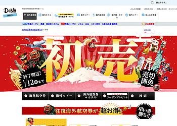 【DeNAトラベル】海外ホテル最大5万円オフなど!年末年始限定クーポン利用で20%OFF