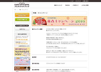 【FUERU(フエル)】新春キャンペーン2016 フエルフォトブック全商品10%OFF