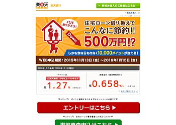 【楽天銀行】住宅ローン借り換えキャンペーン実施中!もれなく1万円相当の楽天スーパーポイントを進呈!