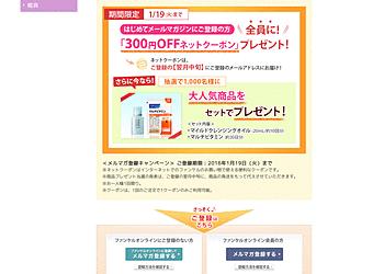 【ファンケル】メルマガに登録すると300円OFFクーポンもれなくプレゼント!