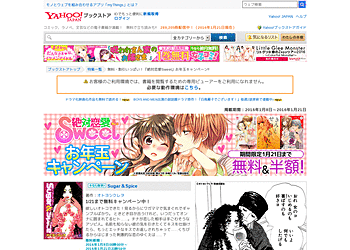 【YAHOO! ブックストア】絶対恋愛Sweet お年玉キャンペーン!無料・割引いっぱい!