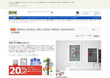 【IKEA】全てのフレーム&アートが20%OFFにて販売中