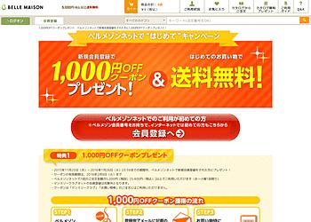 【ベルメゾンネット】新規会員登録で5400円以上買い上げ時に使える1000円OFFクーポンをプレゼント