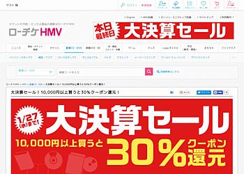 【ローチケHMV】ローチケHMV 大決算セール!対象商品を10,000円以上買うと30%クーポン還元!