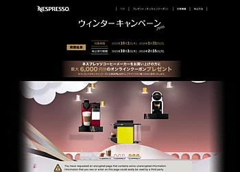 【ネスプレッソ】コーヒーメーカーお買い上げの方に最大6千円分のクーポンプレゼント!