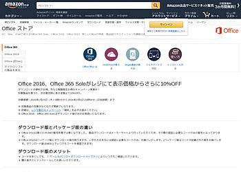 【Amazon】 Microsoft Office各種がレジにて表示価格からさらに10%OFF