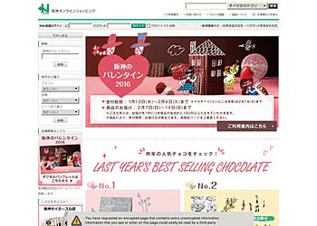 【阪神オンラインショッピング】 バレンタインギフト受付中!人気ブランドや和テイストも!